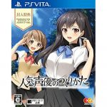 Ninki Seiyuu no Tsukurikata (人気声優のつくりかた) Trophy Guide for PS4 & Vita